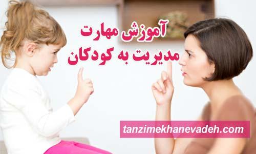 آموزش مدیریت به کودکان