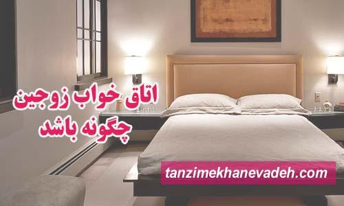 اتاق خواب زوجین چگونه باشد