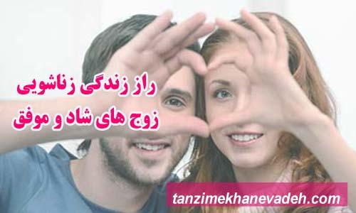 راز زندگی زناشویی زوج های شاد و موفق