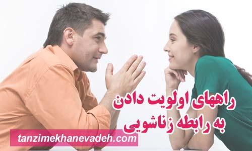 راههای اولویت دادن به رابطه زناشویی