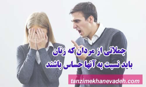 جملاتی از مردان که زنان باید نسبت به آنها حساس باشند