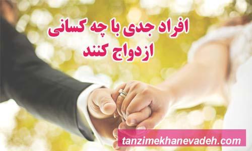 افراد جدی با چه کسانی ازدواج کنند
