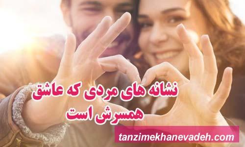 نشانه های مردی که عاشق همسرش است
