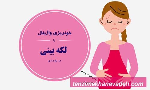 خونریزی سه ماهه اول و دوم بارداری