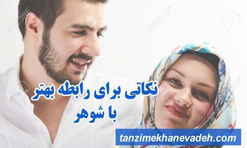 نکاتی برای رابطه بهتر با شوهر