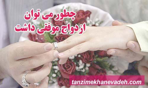 چطور میتوان ازدواج موفقی داشت