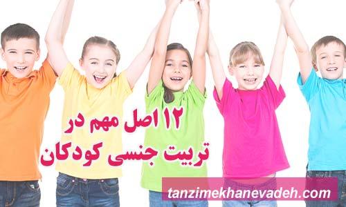 12 اصل مهم در تربیت جنسی کودکان