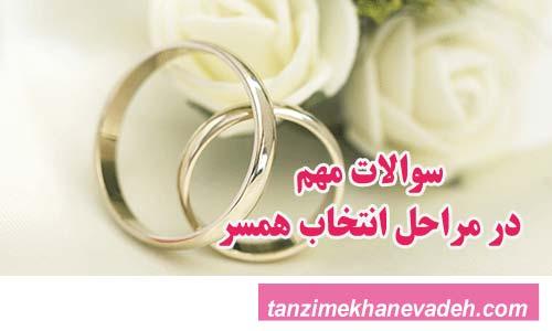 سوالات مهم برای انتخاب همسر