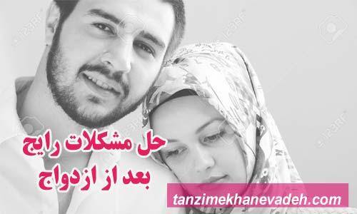حل مشکلات رایج بعد از ازدواج