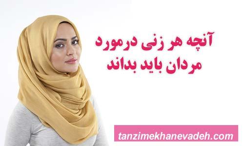 آنچه هر زنی در مورد مردان باید بداند