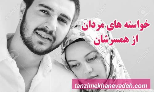 خواسته مردان از همسرشان
