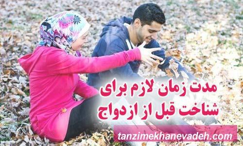 مدت زمان لازم برای شناخت قبل از ازدواج