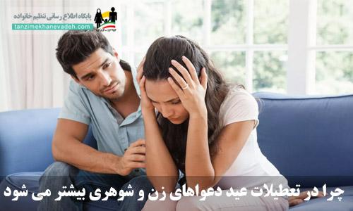 چرا در تعطیلات عید دعواهای زن و شوهری بیشتر می شود