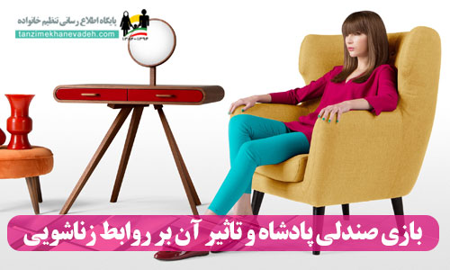بازی صندلی پادشاه و تاثیر آن بر روابط زناشویی