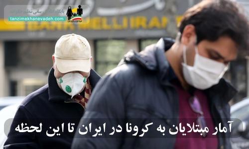 آمار مبتلایان به کرونا در ایران-11 فروردین