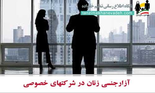 آزارجنسی زنان در شرکتهای خصوصی