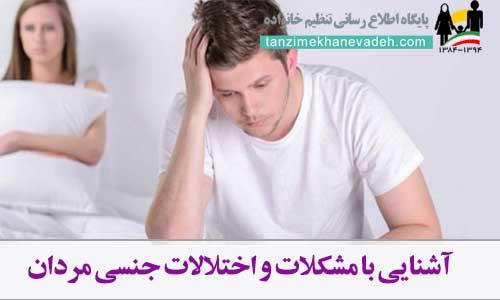 آشنایی با مشکلات و اختلالات جنسی مردان