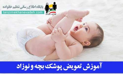آموزش تصویری تعویض پوشک بچه و نوزاد