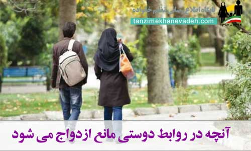 آنچه در روابط دوستی مانع ازدواج می شود