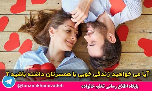 آیا می خواهید زندگی خوبی با همسرتان داشته باشید