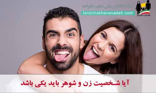 آیا شخصیت زن و شوهر باید یکی باشد