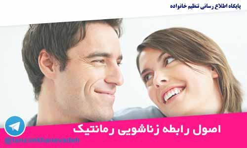 اصول رابطه زناشویی رمانتیک