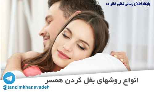 انواع روش های بغل کردن همسر