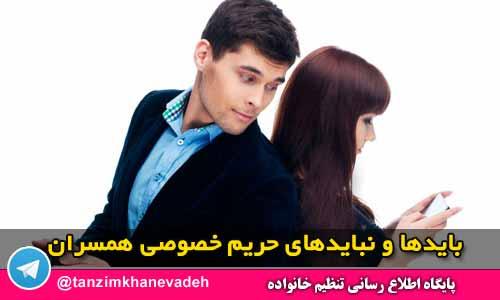بایدها و نبایدهای حریم خصوصی همسران