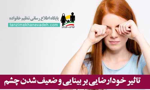 تاثیر خودارضایی بر بینایی و ضعیف شدن چشم،آیا گود افتادگی چشم نشانه خودارضایی است