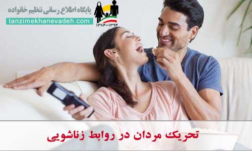 تحریک مردان در روابط زناشویی
