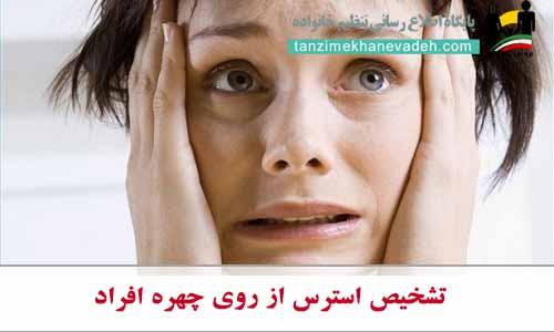 تشخیص استرس از روی چهره افراد
