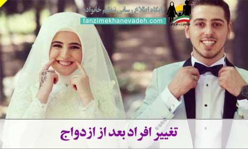 تغییر افراد بعد از ازدواج