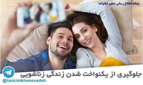 جلوگیری از  یکنواخت شدن زندگی زناشویی