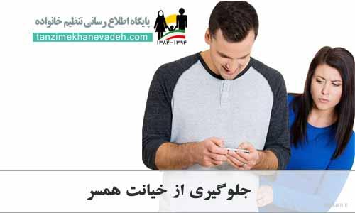 جلوگیری از خیانت همسر