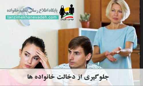 جلوگیری از دخالت خانواده ها