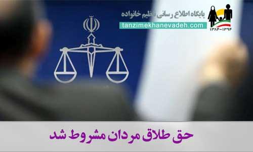 حق طلاق مردان مشروط شد