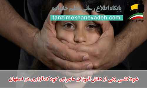 خودکشی یکی از دانشآموزان ماجرای کودکآزاری در اصفهان