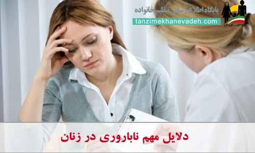 دلایل مهم ناباروری در زنان