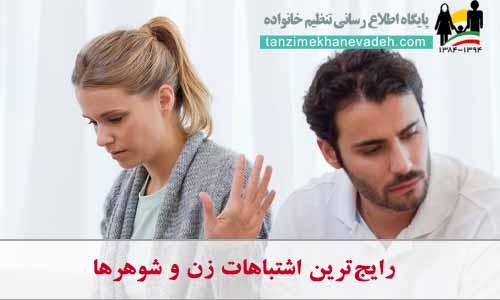 رایجترین اشتباهات زن و شوهرها