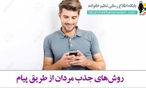 روشهای جذب مردان از طریق پیام
