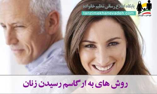 روش های به ارگاسم رسیدن زنان