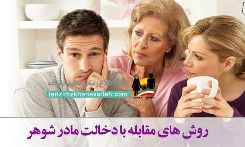 روش های مقابله با دخالت مادر شوهر