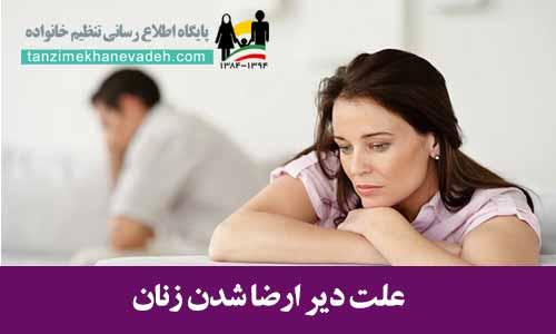 علت دیر ارضا شدن زنان