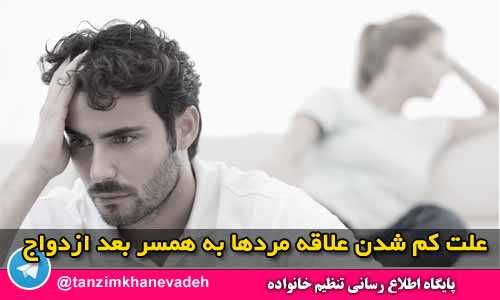 علت کم شدن علاقه مردها به همسر بعد از ازدواج