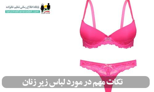 نکات مهم در مورد لباس زیر زنان