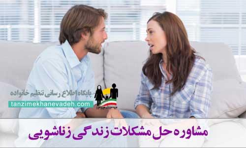مشاوره حل مشکلات زندگی زناشویی