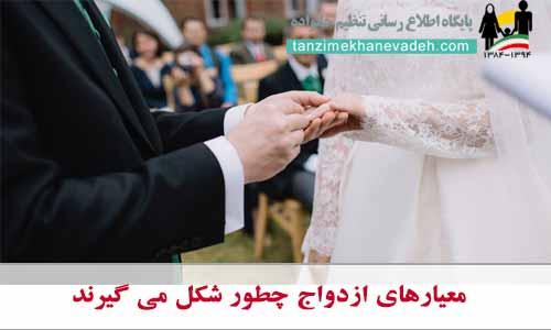 معیارهای ازدواج چطور شکل می گیرند