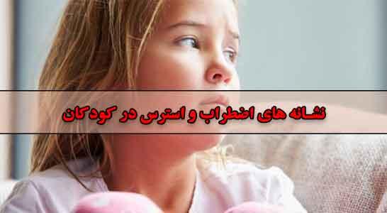 نشانه های اضطراب و استرس در کودکان