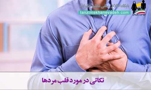 نکاتی در مورد قلب مردها