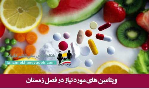 ویتامین های مورد نیاز در فصل زمستان